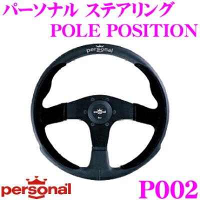 personal/パーソナル Pole Position ポールポジション ブラックレザーwithブラックスエード35