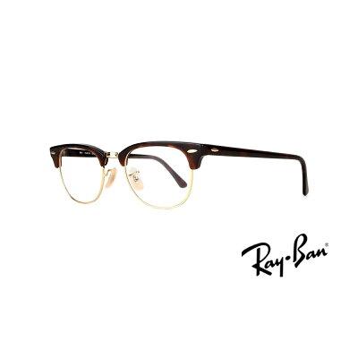Ray-Ban レイバン クラブマスター メガネ フレーム RX5154 2372 51サイズ サーモントブロー レイバン RAYBAN CLUB MASTER