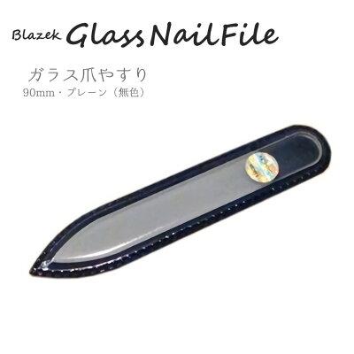 ブラジェク ガラス爪やすり  両面タイプ プレーン