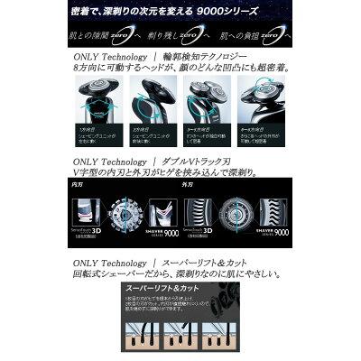PHILIPS メンズ電気シェーバー 9000シリーズ S9732A/33