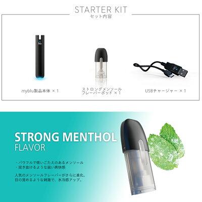 インペリアルタバコジャパン 電子たばこ myblu(マイブルー) スターターキット
