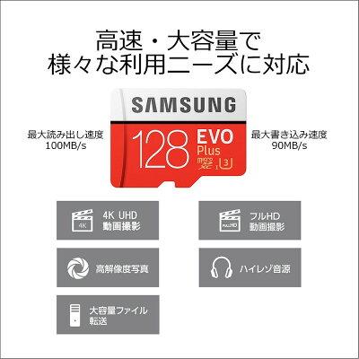 Samsung サムスン microSDXCカード EVO Plus Class10 UHS-I U3 R:100MB/s W:90MB/s