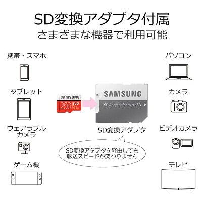 256GB Samsung サムスン microSDXCカード EVO Plus Class10 UHS-1