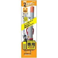 徳信 カートリッジ専用灯油ポンプ2点セット(電動式灯油ポンプ + 収納ケース) DPC-03K-1