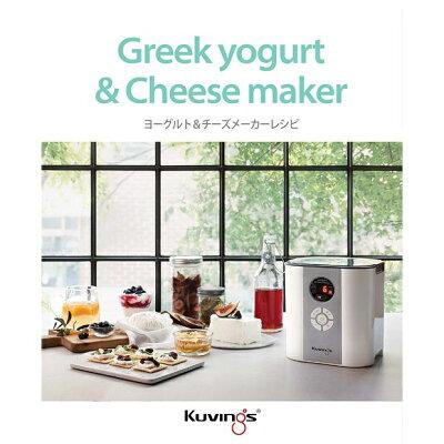 ヨーグルト&チーズメーカー(1台)