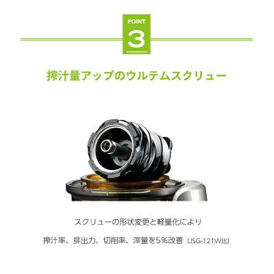 クビンス ホールスロージューサー JSG-721W ホワイト(1台)