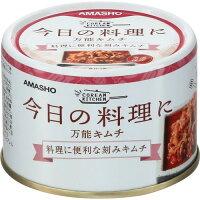 今日の料理に 万能キムチ(160g)