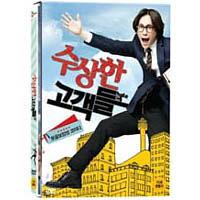韓国映画 リュ・スンボム主演「怪しい顧客たち」DVD(+英語字幕)