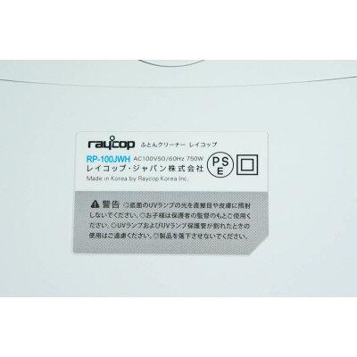 RAYCOP ふとんクリーナー RP-100JWH ホワイト