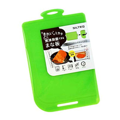SILTEQ SILTEQ 丸めて除菌 キレイ好きなまな板 グリーン