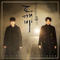 トッケビ~寂しく燦爛なる神 パック2 2CD/輸入盤 CD / O.S.T.