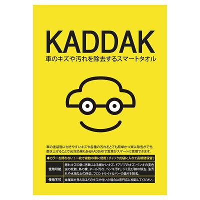 KADDAKスマートタオル 車のキズや汚れを除去するスマートタオル ナノ技術 研磨剤 光沢材 潤滑剤 ミネラル成分