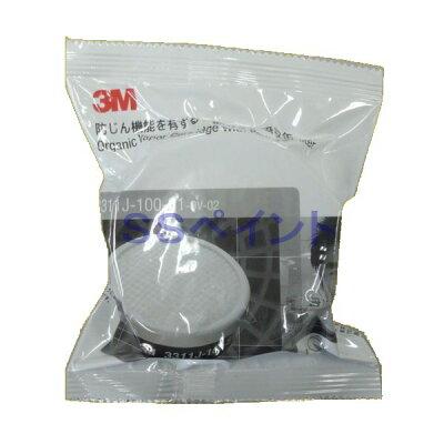 【3M スリーエム】有機ガス用吸収缶 (3311J-100)