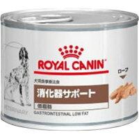 ロイヤルカナン 犬用 食事療法食 消化器サポート 低脂肪 ウエット缶 200g