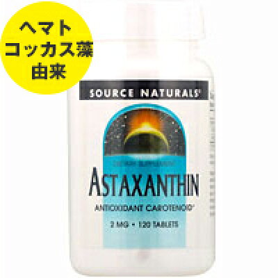 アスタキサンチン 2mg 120タブレット Astaxanthin 2mg 120 tabs #1502