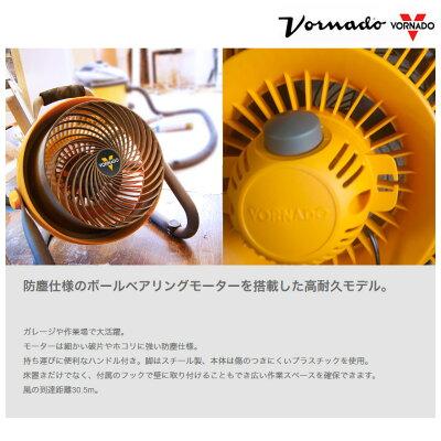 VORNADO サーキュレーター  293HD-JP