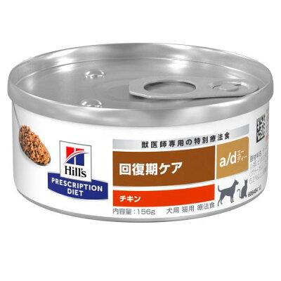 プリスクリプション・ダイエット 犬用猫用 a/d ウエット缶 回復期ケア 156g