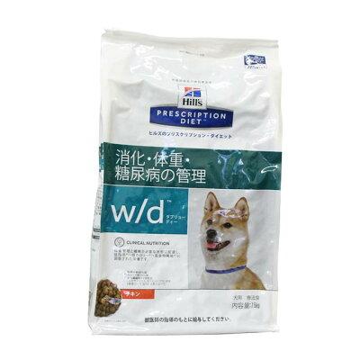 ヒルズ 犬用 療法食 w/d