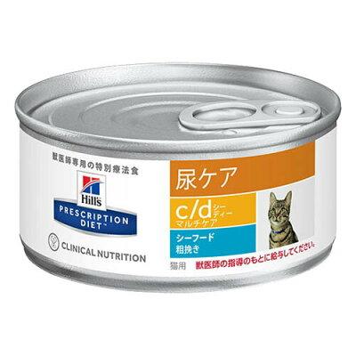 ヒルズ プリスクリプションダイエット 猫用 c/d マルチケア シーフード入り