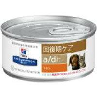 ヒルズ プリスクリプション ダイエット 犬猫用 a/d 缶 156g