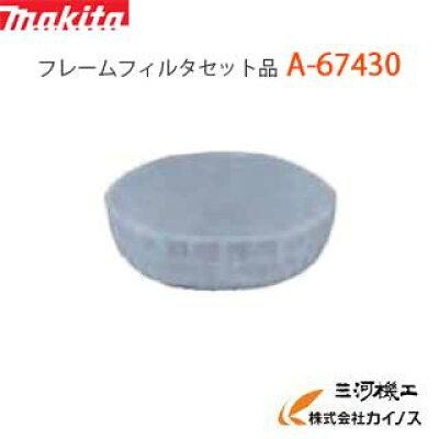 充電式ファンジャケット用フレームフィルタ 品 マキタ MAKITAA-67430 460