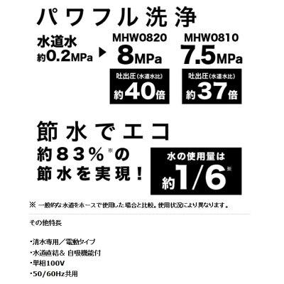makita 高圧洗浄機 MHW0820