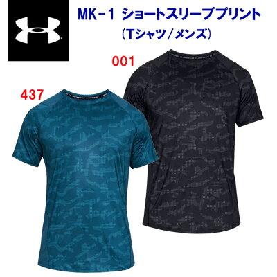 UNDER ARMOUR アンダーアーマー メンズスポーツウェア 半袖ベーシックTシャツ 19S UA MK1 SS PRINTED メンズ BLK/JGY 1327249 001
