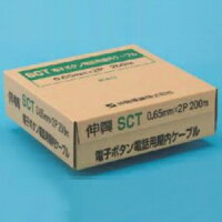 電子ボタン電話用ケーブル 環境配慮形 0.5mm 2対 1m単位切り売り EM-SCT0.5×2P