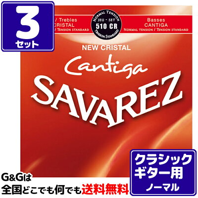 SAVAREZ 510CR CRISTAL Cantiga NORMAL TENSION   クラシックギター弦