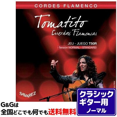 SAVAREZ T50R NORMAL TENSION SET フラメンコギター弦 / サバレス