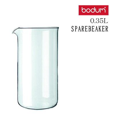 ボダム コーヒープレス用スペアガラス   150310j