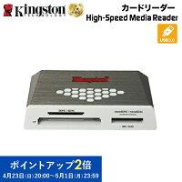 Kingston カードリーダー FCR-HS4