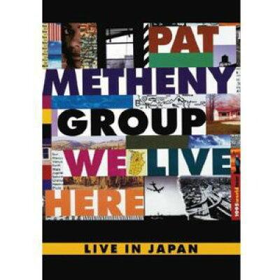 DVD PAT METHENY / WE LIVE HERE