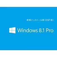 マイクロソフト Windows 8.1 Pro 64-bit Japanese DSP DVD ユーザ様の単体購入可能 FQC-06935
