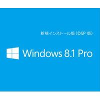 マイクロソフト Windows 8.1 Pro 32-bit Japanese DSP DVD ユーザ様の単体購入可能 FQC-06973