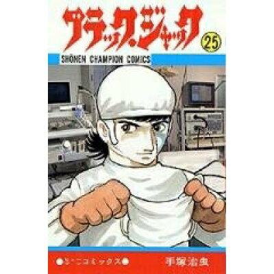 ブラック・ジャック (1-25巻 全巻) / 手塚治虫 / 秋田書店