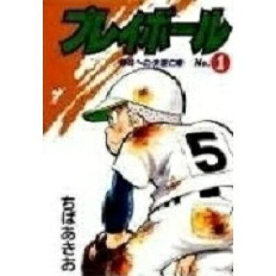 プレイボール(ワイド版ハードカバー)(全11巻) / ちばあきお / 集英社
