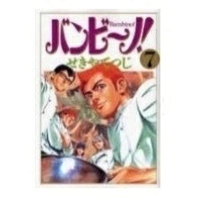 バンビーノ!(全15巻) / せきやてつじ / 小学館