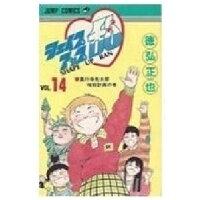 シェイプアップ乱 (1-14巻 全巻) / 徳弘正也 / 集英社