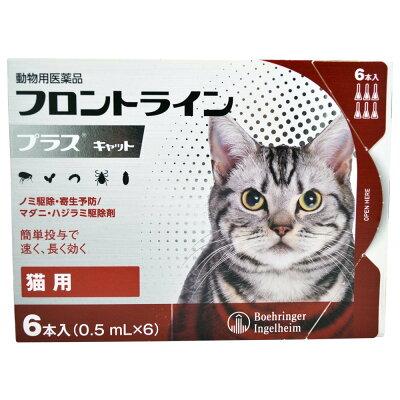 猫用 フロントラインプラス CAT6ピペット(動物用医薬品)