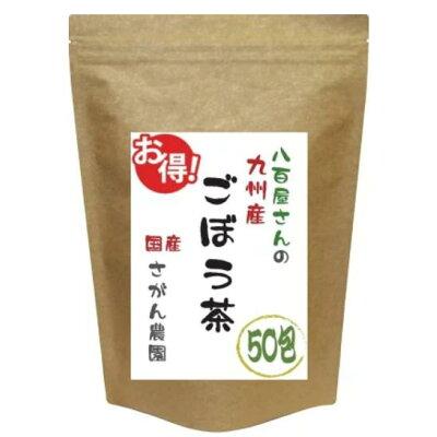 ごぼう茶  包+20包増量中 さがん農園