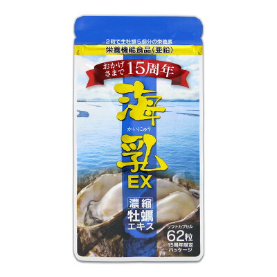 牡蠣エキス 亜鉛サプリ