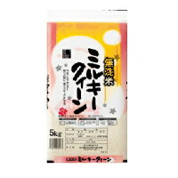 無洗米 愛知県産 ミルキークイーン 5kg