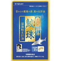 えがおの肝油 鮫珠 深海鮫生肝油 62粒