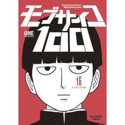 小学館 ONE モブサイコ100 (1-13巻 最新刊) 全巻セット