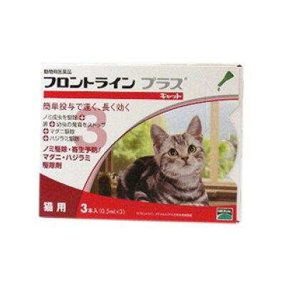 フロントラインプラスキャット   3ピペット  猫用