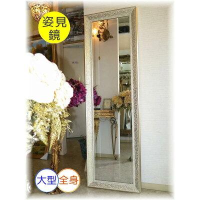 大型アンティーク調 シンプルデザイン姿見鏡