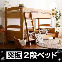 木製2段ベッド 幅104x奥行204x高さ141cm f903-g1005-1000n1