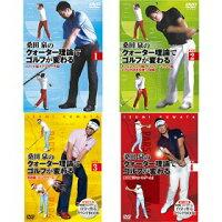 桑田泉のクォーター理論でゴルフが変わる 全4巻セット DVD