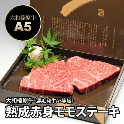 うし源 大和榛原牛 黒毛和牛A5等級 もも肉ステーキ 150g×2枚